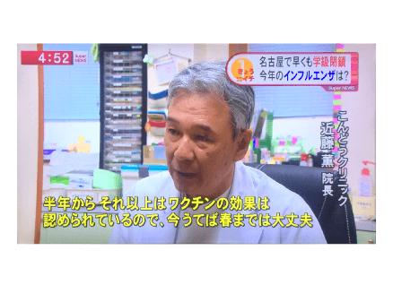東海テレビ出演時